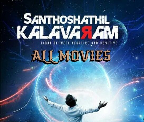 Santhoshathil Kalavaram movie pic