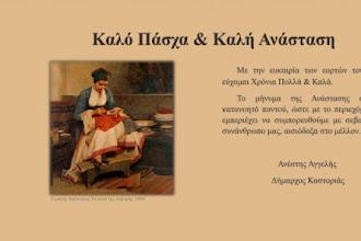 Ευχές Δημάρχου Καστοριάς για το άγιο Πάσχα