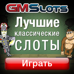 игровые слоты казино