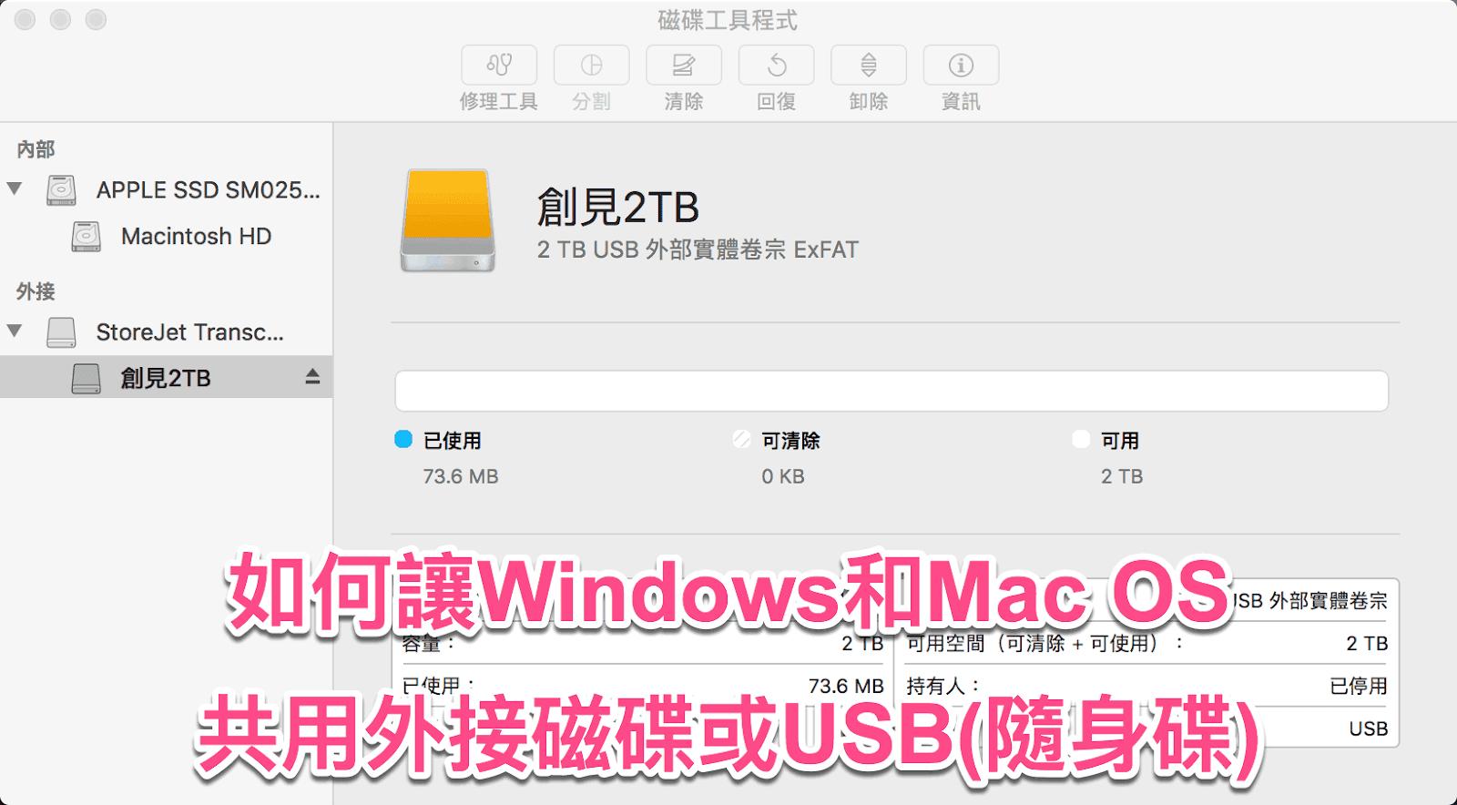 ExFAT格式 - Windows與Mac共用隨身碟