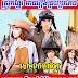 Khmer Movie - Boach Puk Moat Khla - Movie Khmer - Thai Drama