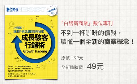 成長駭客行銷:小預算達成用戶、流量翻倍的秘密!