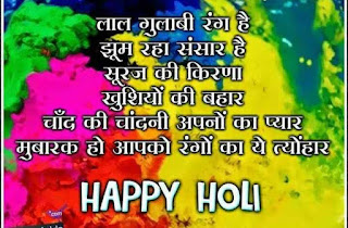 holi celebration quotes
