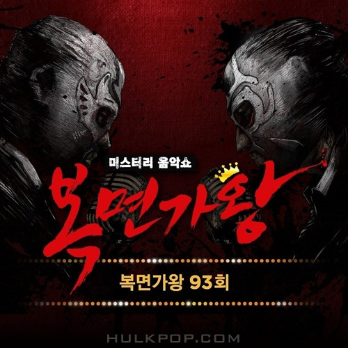 Various Artists – King of Mask Singer Ep.93