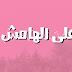 على الهامش #1 شعارات عربية رائعة