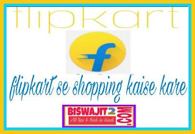 flipkart se shopping kaise kare in hindi