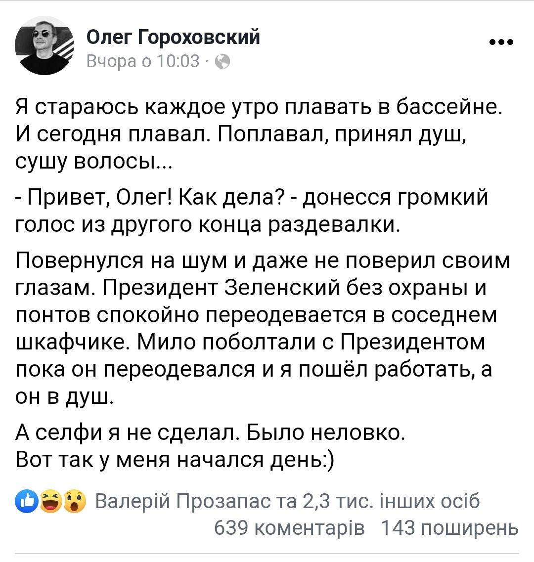 Создатель Монобанка Гороховский рассказал, как встретился в спортзале с переодевающимся Зеленским