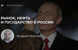 «Экономика менялась, политика не менялась никак»