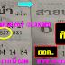มาแล้ว...เลขเด็ดงวดนี้ 3ตัวตรงๆ หวยซอง สายน้ำ งวดวันที่ 16/11/60