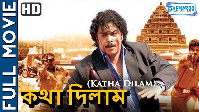 Kotha Dilam (2017) Bangla Dubbed Movie Full HDTVRip 720p BluRay