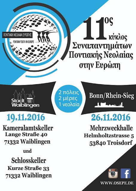 11ος Κύκλος Συναπαντημάτων Ποντιακής Νεολαίας στην Ευρώπη