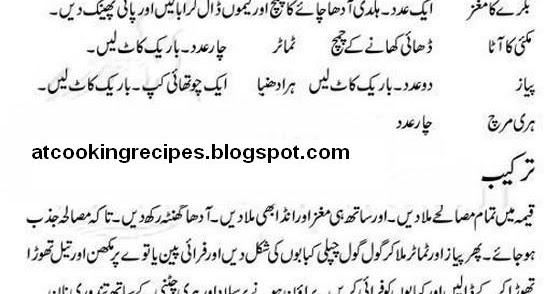 At Cooking Recipes Chapli Kabab Urdu Cooking Recipes