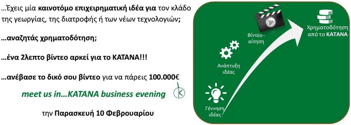 """Αλεξανδρούπολη: Ημερίδα για την ανάπτυξη του Αγροδιατροφικού τομέα στο πλαίσιο του Ευρωπαϊκού Έργου """"ΚΑΤΑΝΑ"""""""