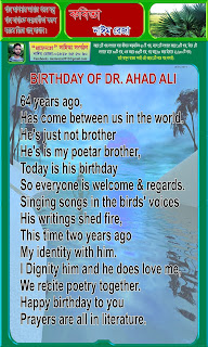 BIRTHDAY OF DR. AHAD ALI By Niem reza
