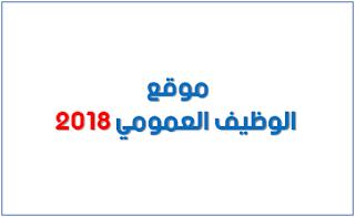 الموقع الرسمي للوظيف العمومي 2018