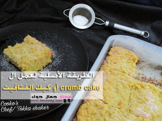 كيك الفتافيت ، crumb cake ، كيك للشاي ، كيك الزبدة ، كيك عادى