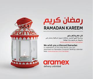 اعلان أرامكس Aramex  لرمضان
