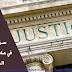 50 سؤال جواب في مادة التنظيم القضائي الاستعداد للامتحان الشفوي وزارة العدل والحريات  2017