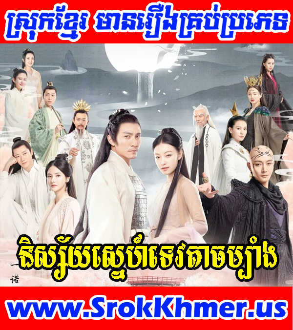 Nisay Sne Tevada Chambang 53 Cont | Love and Destiny (2019) | Khmer Movie | Movie Khmer | Chinese Drama