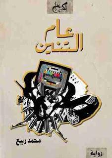 رواية عام التنين لـ محمد ربيع