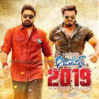 Operation 2019 posters, stills, gallery,