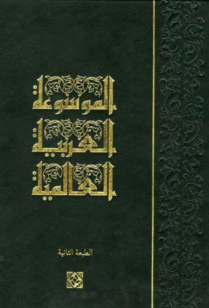 تحميل كتاب النظم الاسلامية حسن ابراهيم حسن pdf