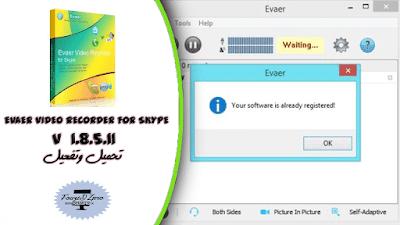 برنامج إضافي قوي لبرنامج Skype الخاص بك Evaer Video Recorder for Skype 1.8.5.11