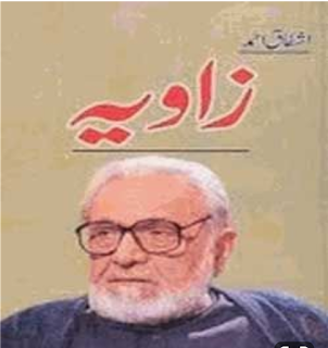Zavia Book By Ashfaq Ahmed pdf,Ashfaq ahmed book