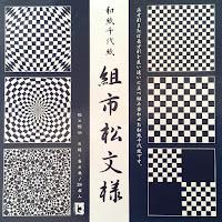 https://www.origamiteca.com.ar/papeles/papeles-japoneses1/ichimatsu-monyou/