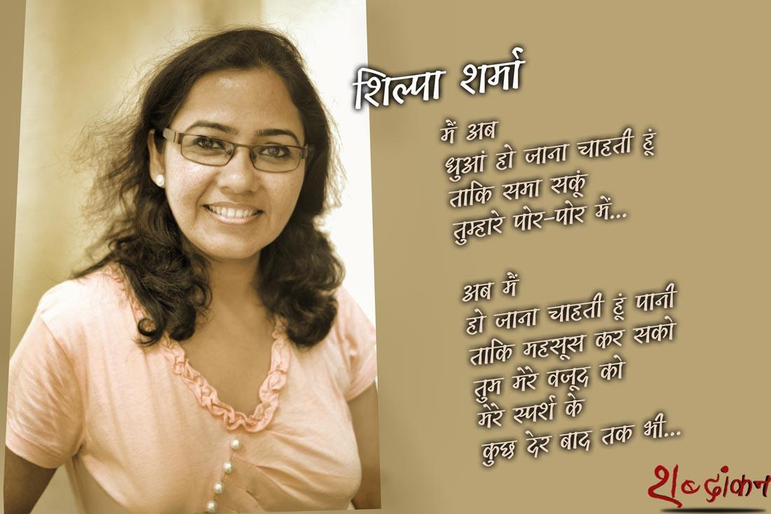 Shilpa Sharma Ki Kavitayen