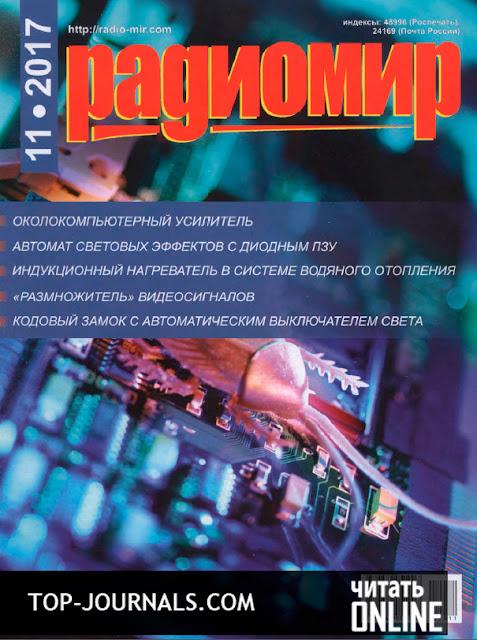 Читать онлайн радиоэлектроника для начинающих