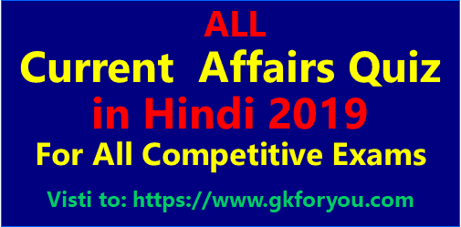 Current Affairs Quiz I Current Affairs 2019 I Current Affairs in hindi
