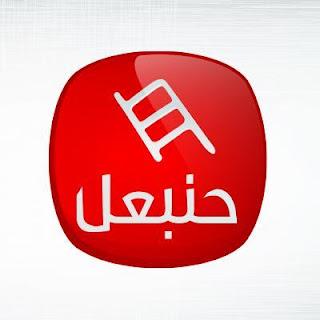 قناة حنبعل بث مباشر