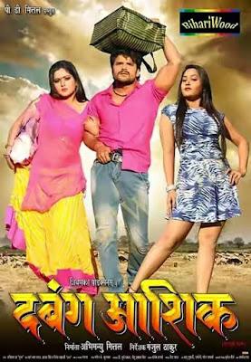 Dabang Aashiq - Bhojpuri Movie News, Wallpapers, Songs & Videos