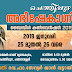 Chethipuzha Abhishekagni Bible Convention - 2019