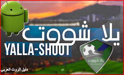 تحميل تطبيق يلاشووت yalla shoot لمشاهدة البث المباشر للمباريات العالمية و قنوات BEIN SPORTS