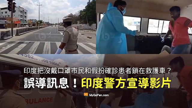 謠言 影片 印度捉到沒有戴口罩的市民 關到一架救護車裡鎖住 裡面有一個假扮確診的患者