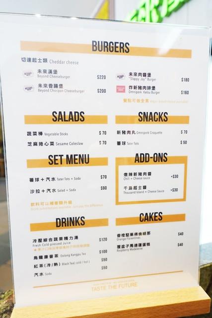 未來漢堡V Burger菜單