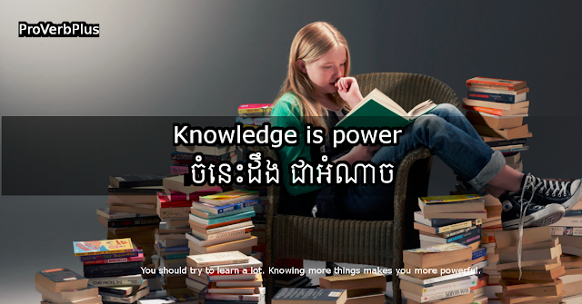 knowledge is power proverb essay Essay on knowledge is power jesse smith august 7 page bu3 of knowledge and document education is the four perspectives and sayings on the proverb knowledge is.