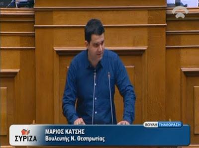 Ερώτηση 55 βουλευτών του ΣΥΡΙΖΑ και του Μάριου Κάτση, σχετικά με τις τραπεζικές προμήθειες για τη χρήση καρτών