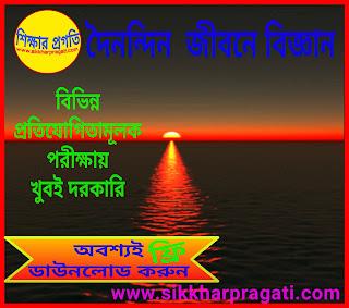 দৈনন্দিন জীবনে বিজ্ঞান পিডিএফ - Science in regular  life in Bengali PDF For Competitive Exams