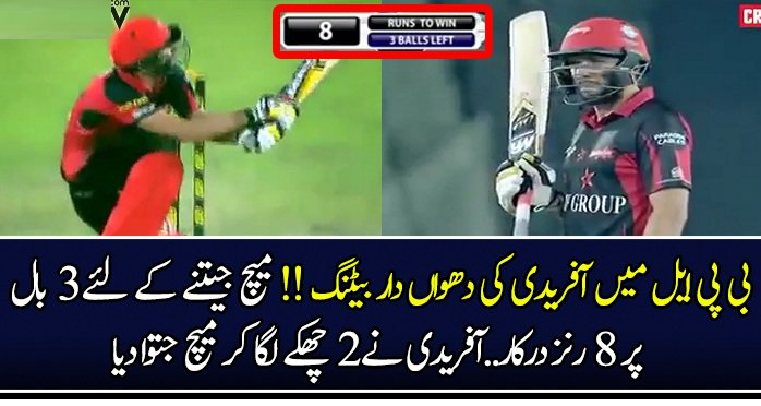 Afridi Hit 2 Sixes On 2 Balls & Steal The Game In BPL