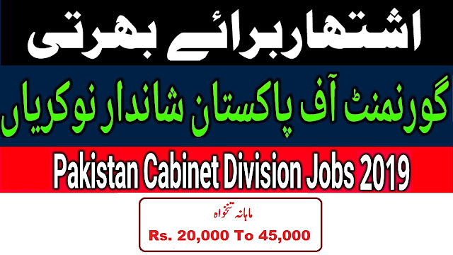 Pakistan Cabinet Division Government Jobs 2019