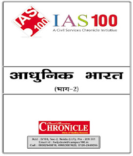 DOWNLOAD MODERN INDIAN HISTORY (CHRONICLE IAS 100)