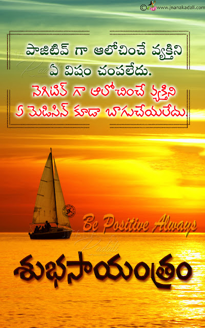 telugu quotes on good evening, positive attitude messages in telugu, top telugu positive attitude hd wallpapers