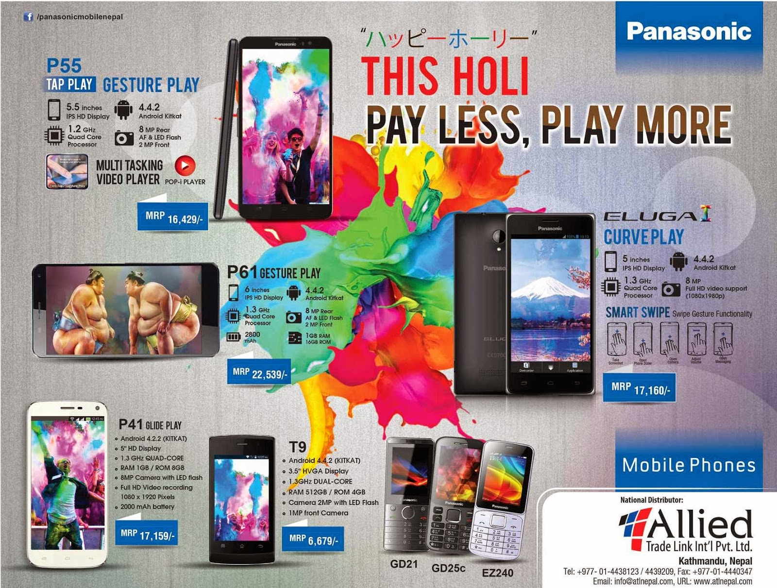 panasonic-mobile-phone-price-nepal