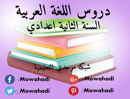 دروس اللغة العربية للسنة الثانية اعدادي