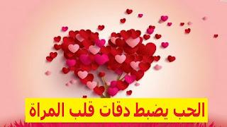 الحب يضبط دقات قلب المراة