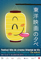 CinemaOriental2017