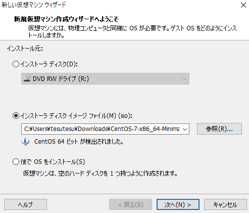 CentOS 7 ダウンロード、インストール 方法:on …